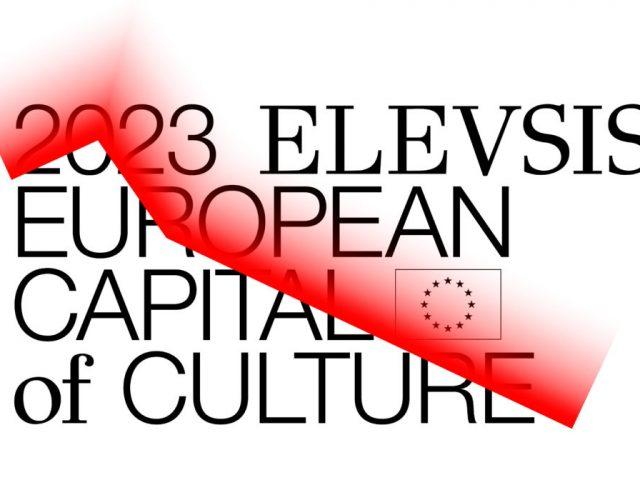 eleusina-2023